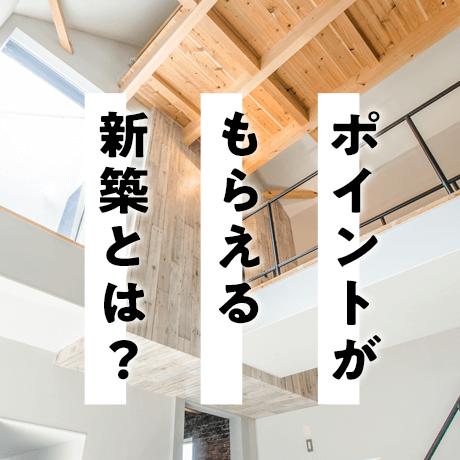 次世代住宅ポイントがもらえる新築とは?具体的な性能・設備をご紹介します!